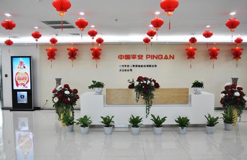平安人寿新疆分公司位于乌鲁木齐市东风路257号平安
